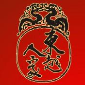 東越人家 (9)