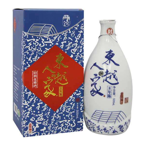 東越人家紹興花雕酒八年陳  (彩箱、卡盒、瓷瓶)